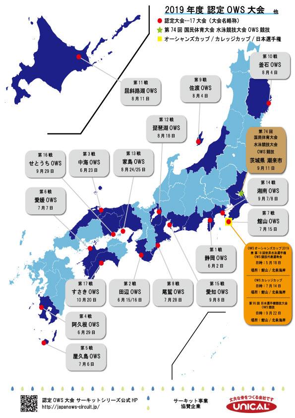 認定OWS大会の大会一覧について【日本地図】